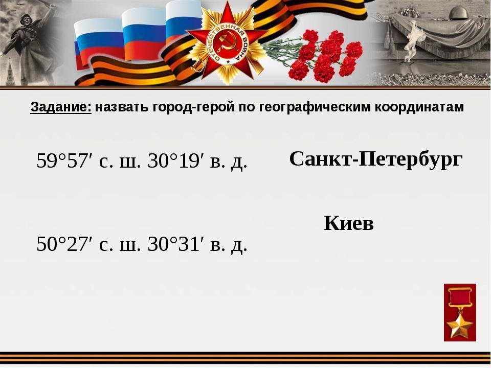 59°57′с.ш. 30°19′в.д. 50°27′с.ш. 30°31′в.д. Санкт-Петербург Киев Зада...