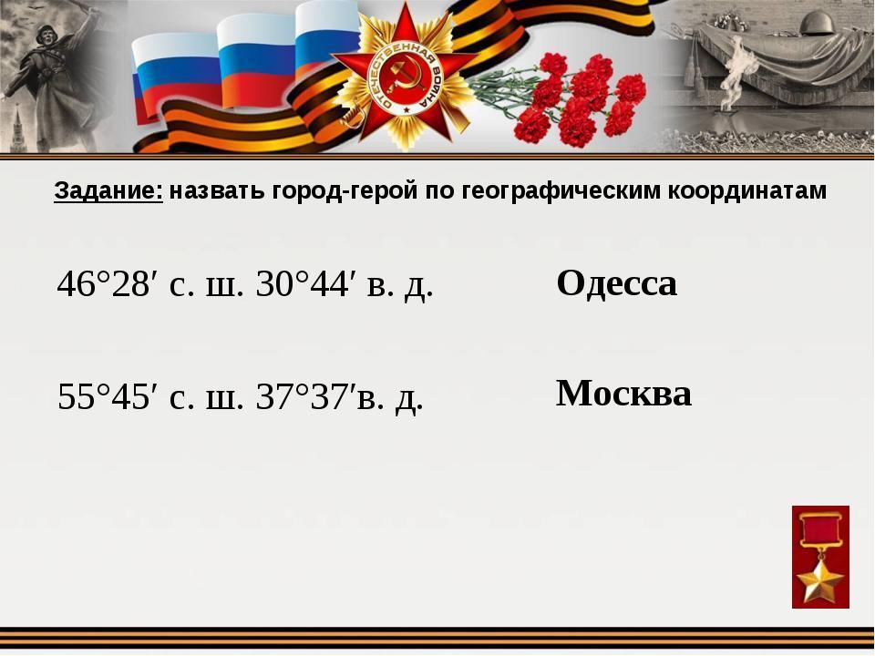 46°28′с.ш. 30°44′в.д. 55°45′с.ш. 37°37′в.д. Москва Одесса Задание: наз...