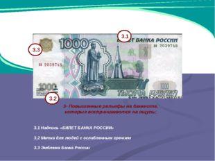 3.1 3.2 3.3 3- Повышенные рельефы на банкноте, которые воспринимаются на ощуп