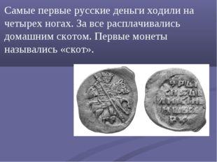 Самые первые русские деньги ходили на четырех ногах. За все расплачивались до