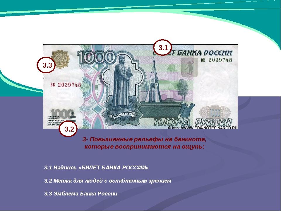 3.1 3.2 3.3 3- Повышенные рельефы на банкноте, которые воспринимаются на ощуп...
