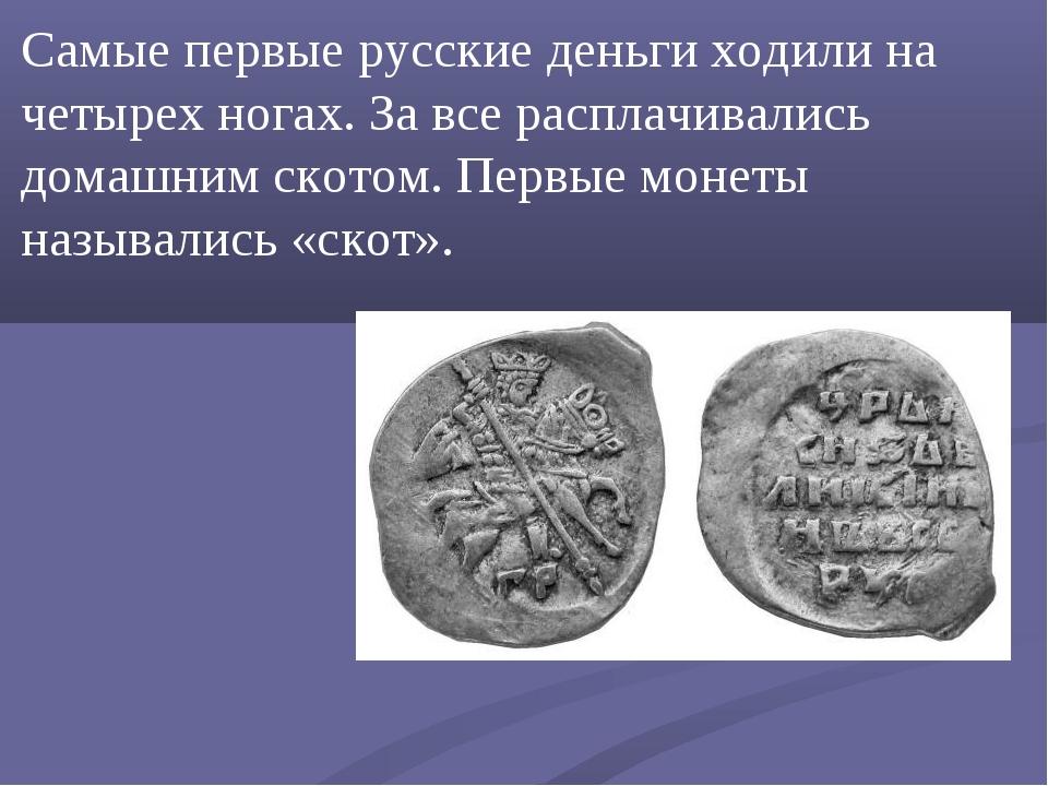 Самые первые русские деньги ходили на четырех ногах. За все расплачивались до...