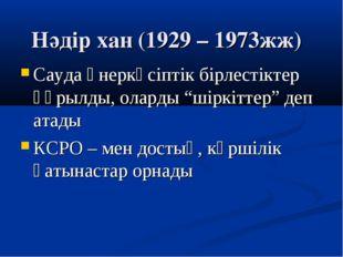"""Нәдір хан (1929 – 1973жж) Сауда өнеркәсіптік бірлестіктер құрылды, оларды """"ші"""