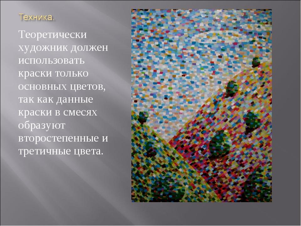Теоретически художник должен использовать краски только основных цветов, так...