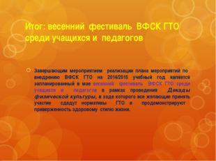 Итог: весенний фестиваль ВФСК ГТО среди учащихся и педагогов Завершающим меро