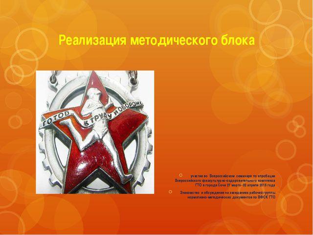 Реализация методического блока участие во Всероссийском семинаре по апробации...