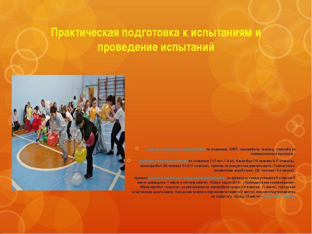 Практическая подготовка к испытаниям и проведение испытаний участие в школьны...