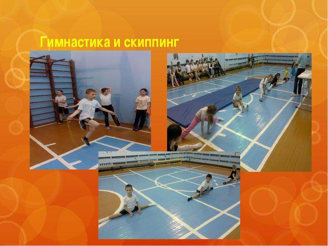 Гимнастика и скиппинг