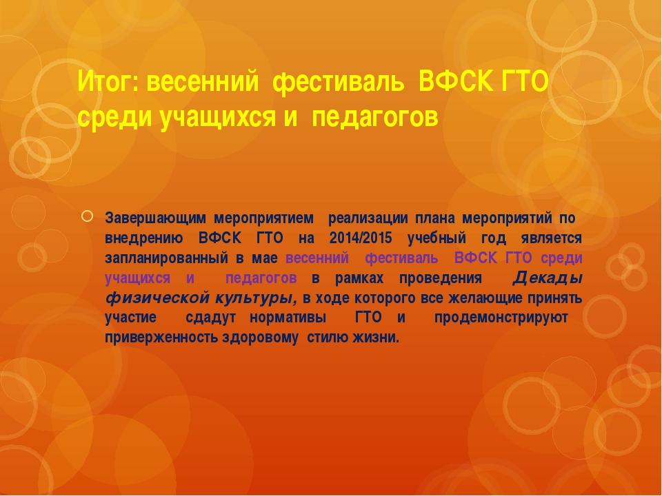 Итог: весенний фестиваль ВФСК ГТО среди учащихся и педагогов Завершающим меро...