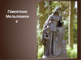 Памятник Мельпомене