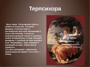 Терпсихора Муза танца . Популярный образ и символ в искусстве. Согласно Дио