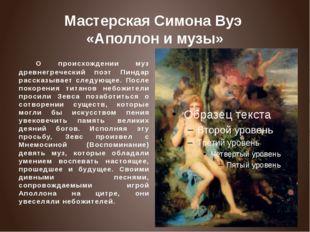 Мастерская Симона Вуэ «Аполлон и музы» О происхождении муз древнегреческий по