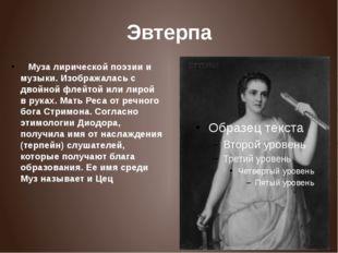 Эвтерпа  Муза лирической поэзии и музыки. Изображалась с двойной флейтой ил