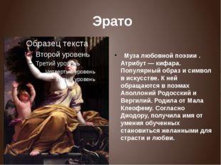 Эрато Муза любовной поэзии . Атрибут — кифара. Популярный образ и символ