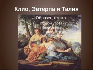 Клио, Эвтерпа и Талия