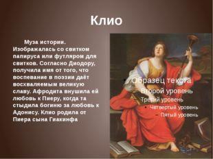 Клио Муза истории. Изображалась со свитком папируса или футляром для свитков