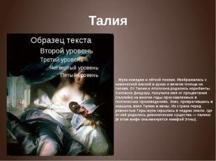 Талия  Муза комедии и лёгкой поэзии. Изображалась с комической маской в рук