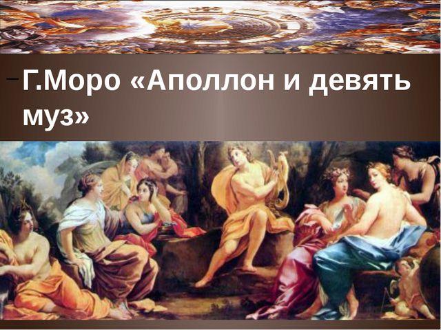 Г.Моро «Аполлон и девять муз»