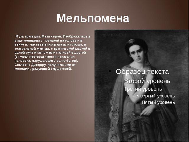 Мельпомена Муза трагедии. Мать сирен. Изображалась в виде женщины с повязкой...