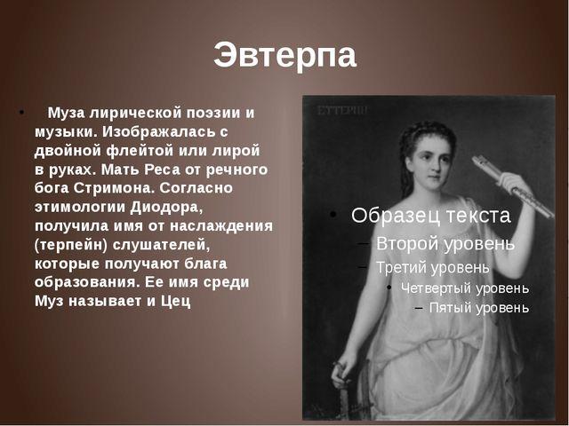 Эвтерпа  Муза лирической поэзии и музыки. Изображалась с двойной флейтой ил...