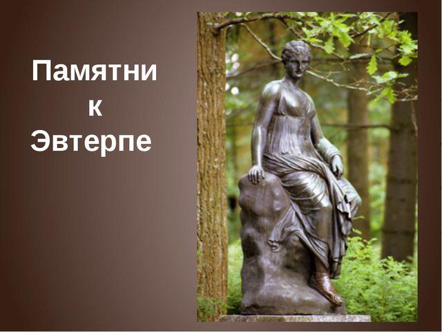 Памятник Эвтерпе