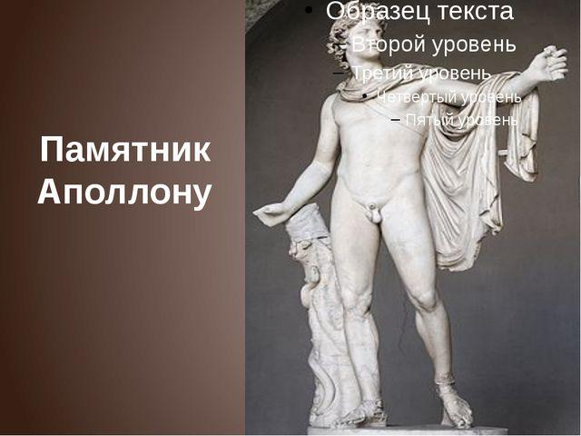 Памятник Аполлону