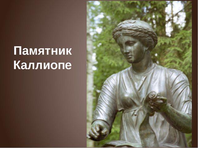 Памятник Каллиопе