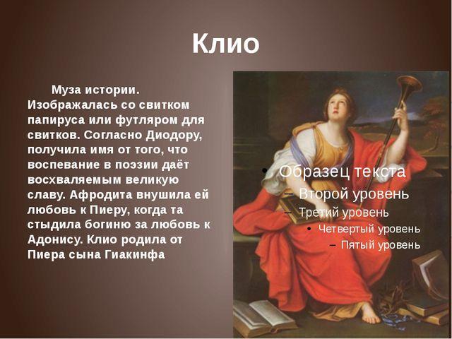 Клио Муза истории. Изображалась со свитком папируса или футляром для свитков...