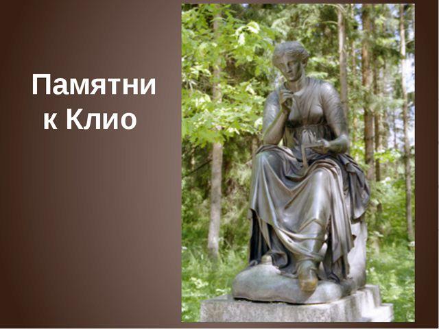 Памятник Клио