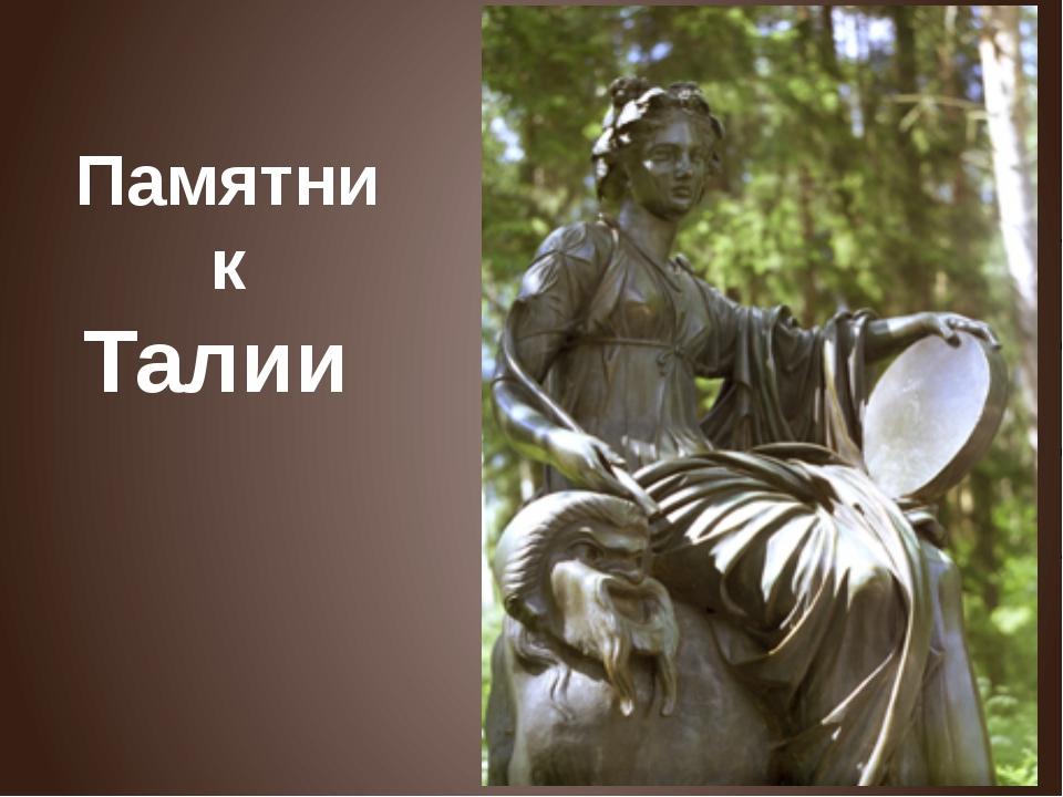Памятник Талии