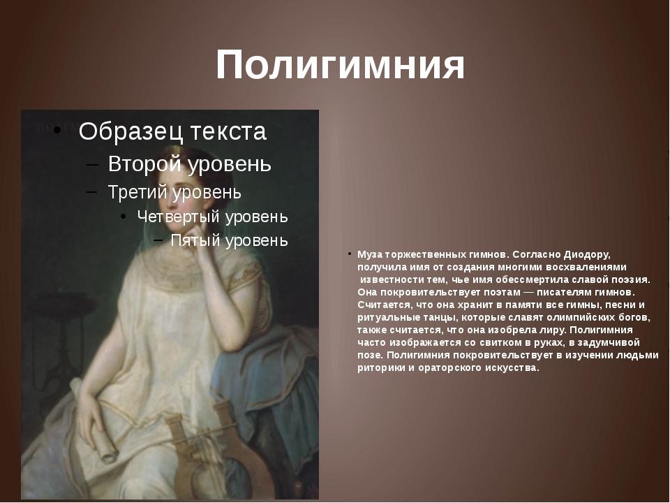 Полигимния Музаторжественных гимнов. Согласно Диодору, получила имя от соз...