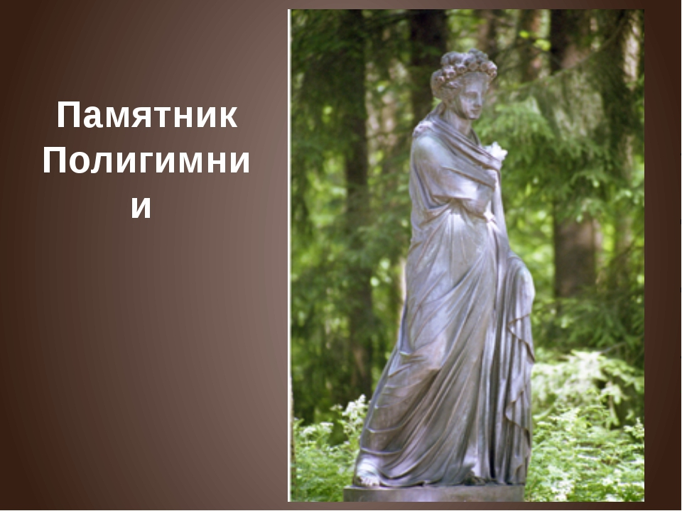 Памятник Полигимнии