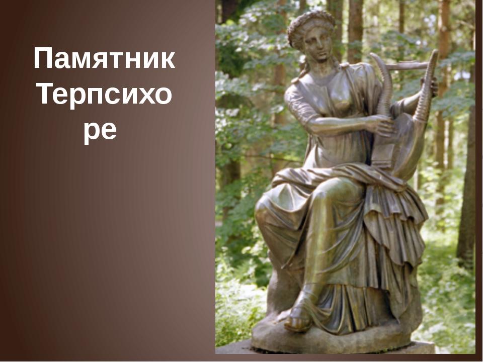 Памятник Терпсихоре