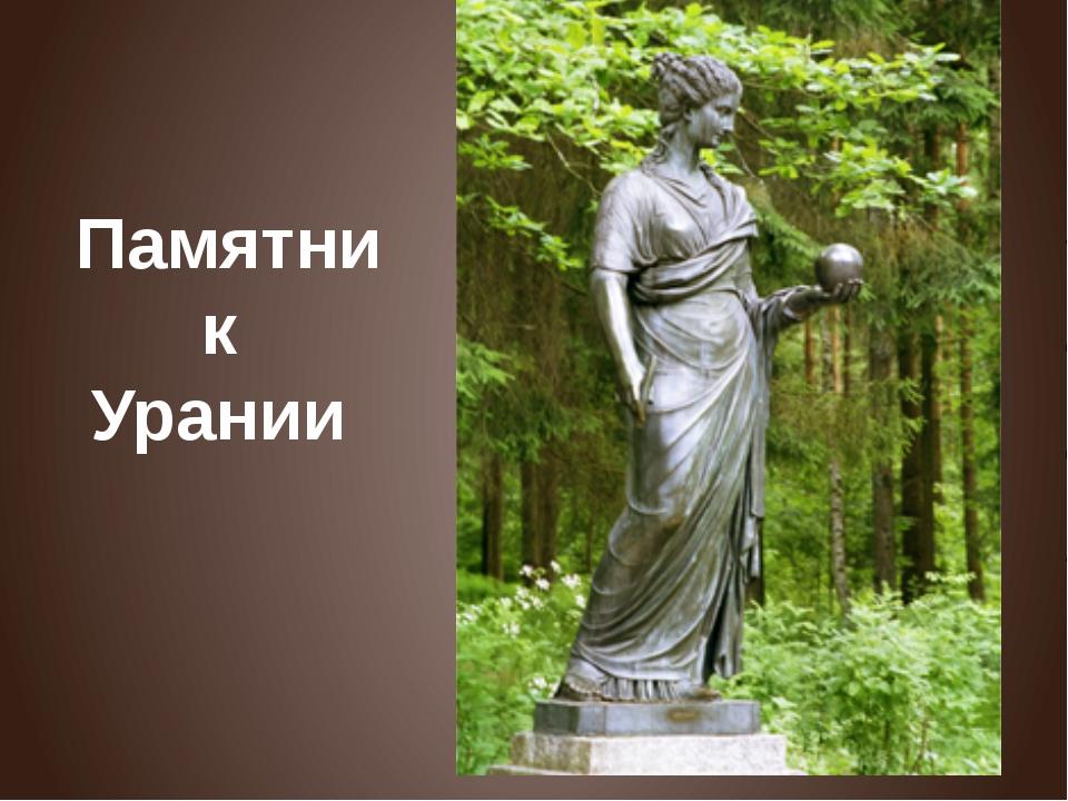 Памятник Урании