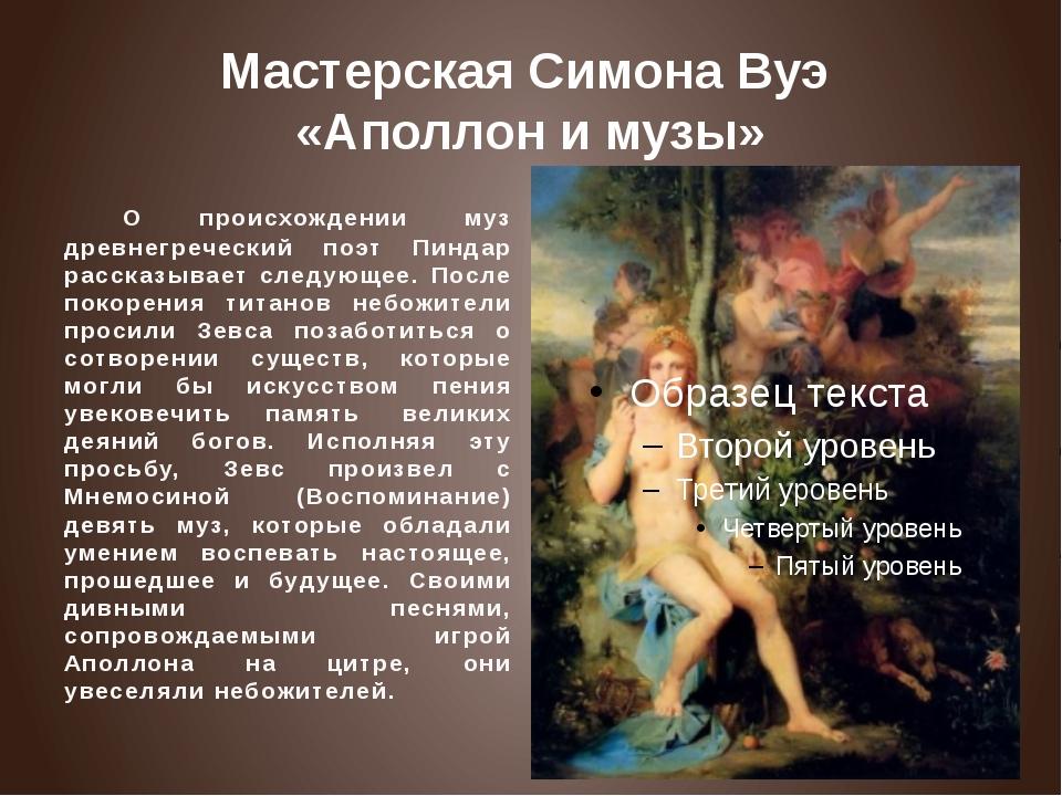 Мастерская Симона Вуэ «Аполлон и музы» О происхождении муз древнегреческий по...