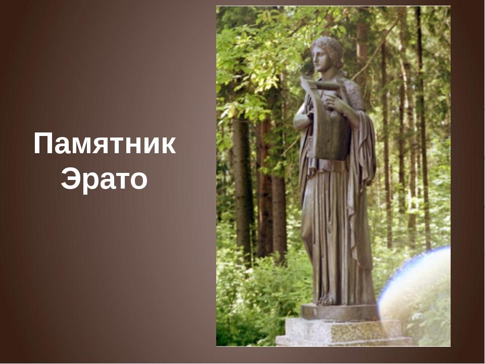Памятник Эрато