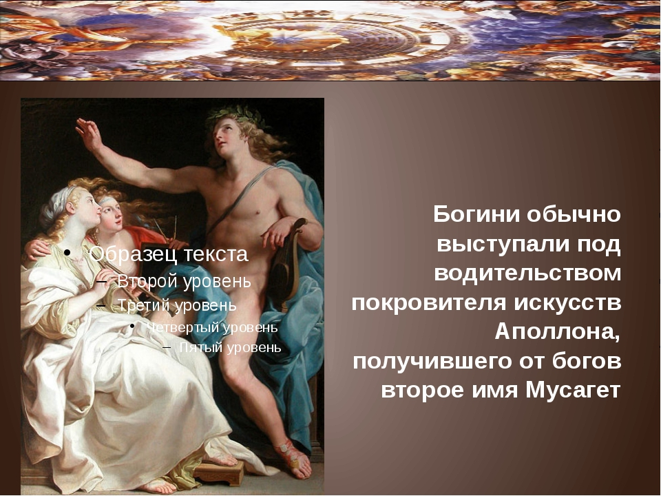 Богини обычно выступали под водительством покровителя искусств Аполлона,...