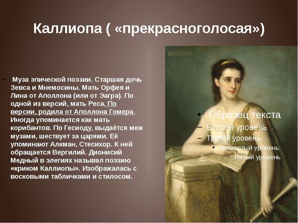 Каллиопа ( «прекрасноголосая») Муза эпической поэзии. Старшая дочь Зевса и М...