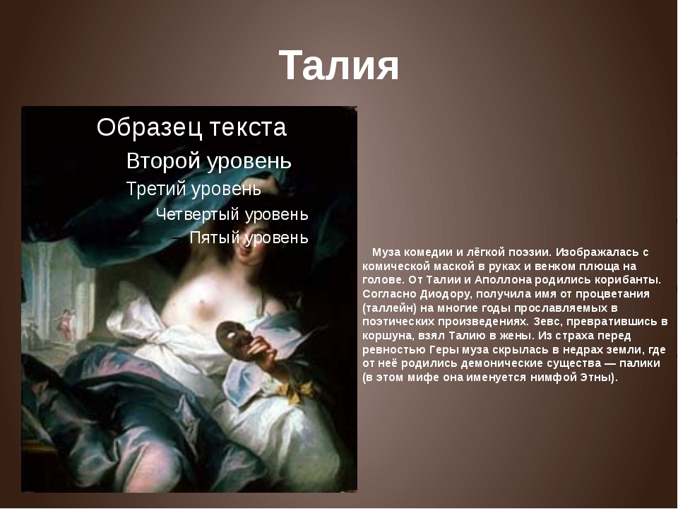 Талия  Муза комедии и лёгкой поэзии. Изображалась с комической маской в рук...