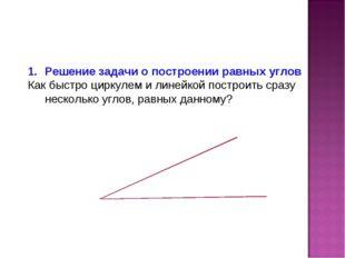 Решение задачи о построении равных углов Как быстро циркулем и линейкой постр