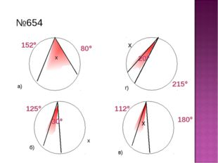 x №654 а) г) б) в)