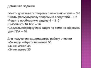 Домашнее задание Уметь доказывать теорему о вписанном угле – 3 б Знать формул