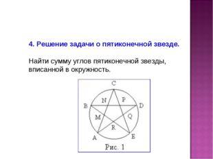 4. Решение задачи о пятиконечной звезде. Найти сумму углов пятиконечной звезд