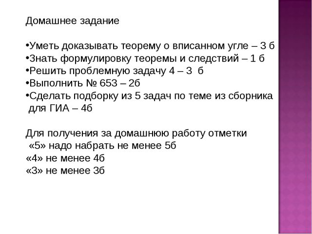 Домашнее задание Уметь доказывать теорему о вписанном угле – 3 б Знать формул...