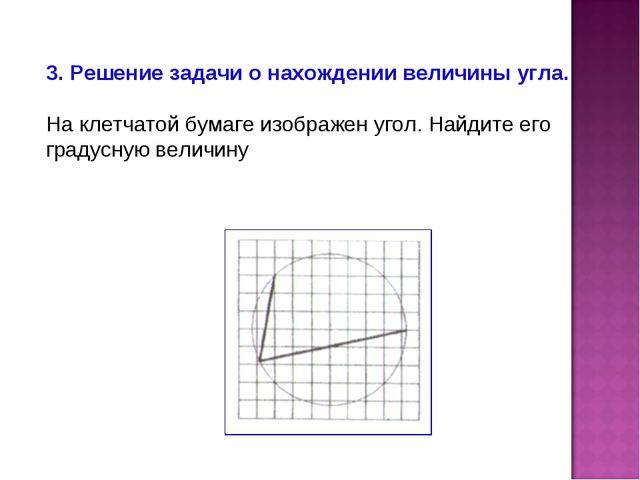 3. Решение задачи о нахождении величины угла. На клетчатой бумаге изображен у...