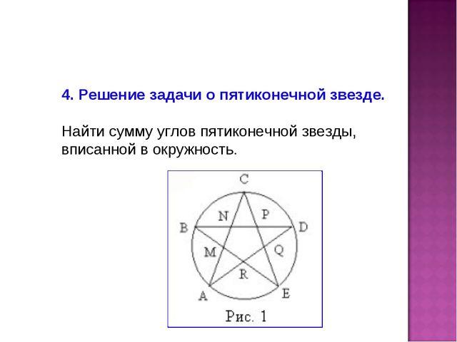 4. Решение задачи о пятиконечной звезде. Найти сумму углов пятиконечной звезд...