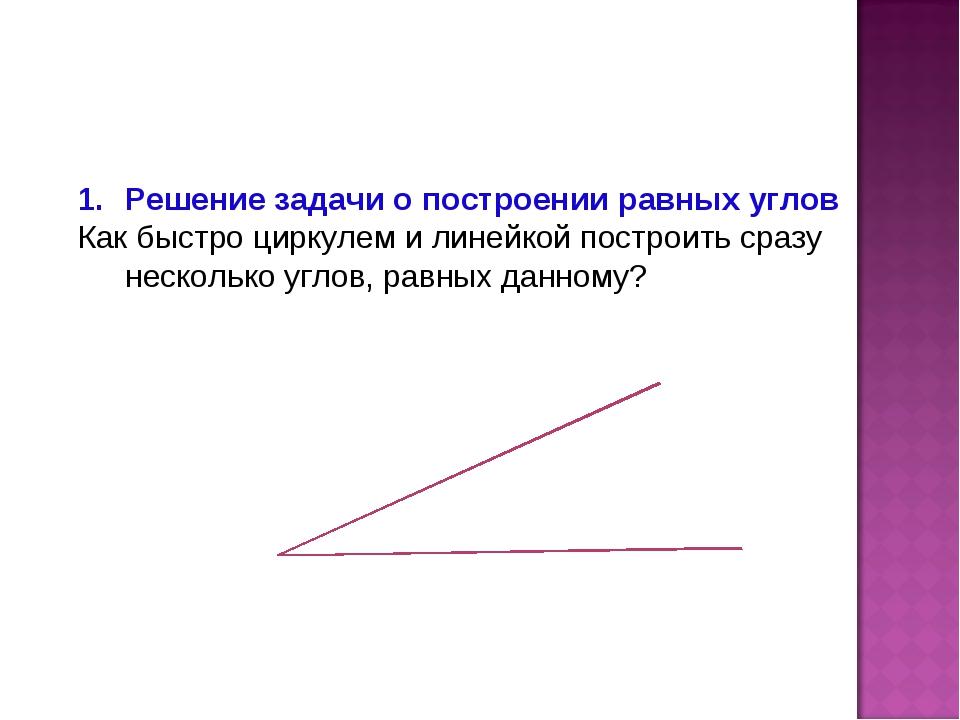 Решение задачи о построении равных углов Как быстро циркулем и линейкой постр...