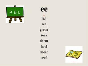 ee [i:] see green seek deem heel meet seed