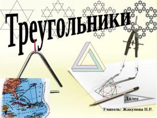 Учитель: Жакупова Н.Р.