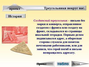 Треугольники вокруг нас. проект История Солдатский треугольник – письмо без м